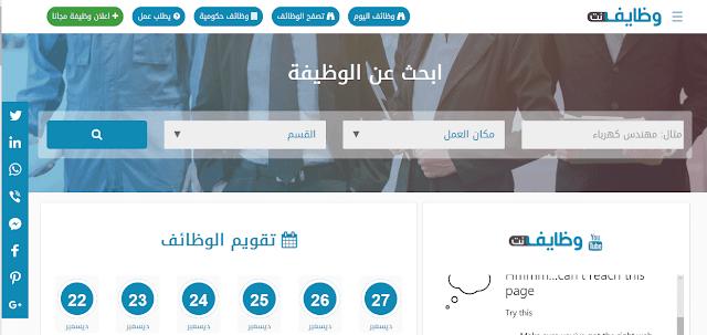 وظائف خاليه 2019