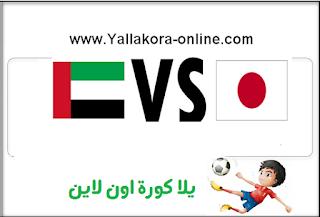 مشاهدة مباراة الامارات واليابان بث مباشر بتاريخ 01-09-2016 تصفيات كأس العالم وكأس اسيا