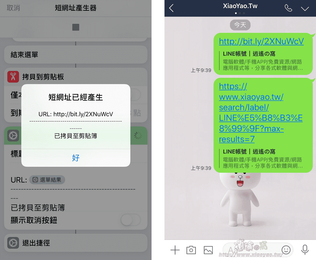 「短網址產生器」捷徑腳本
