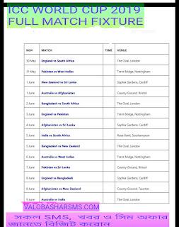 icc world cup 2019 match fixture,icc world cup 2019 match schedule,icc world cup 2019 match schedule pdf,cricket world cup 2019 match fixture,icc world cup 2019 matches schedule download,icc cricket world cup 2019 match fixture,icc world cup 2019 bangladesh match schedule,icc world cup 2019 pakistan match schedule,icc world cup 2019 india match schedule,icc world cup 2019 full match schedule,icc world cup 2019 qualifier match schedule,icc world cup 2019 warm up match schedule,cricket world cup 2019 all matches schedule,icc cricket world cup 2019 india match schedule,icc world cup 2019 all match schedule icc cricket world cup 2019 match schedule icc world cup 2019 matches schedule pdf download,icc world cup 2019 match fixtures,icc cricket world cup 2019 match fixtures