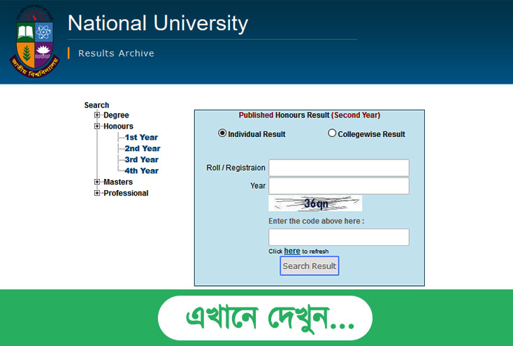 Honours 3rd Year exam Result 2018