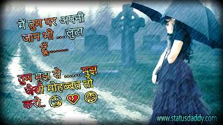 status,sad,love,hindi,whatsapps,hindi,image