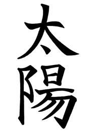 Tattoo Designs: Japanese Tattoo Writing Tattoo Design