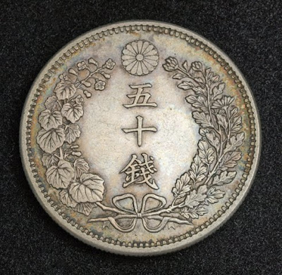 Japan coins collection 50 Sen Silver Coin