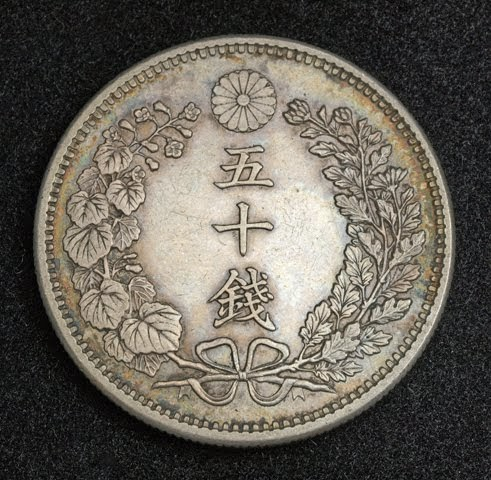Japan Coins 50 Sen Silver Coin Minted In 1899 Meiji