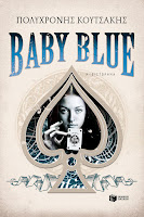 http://www.culture21century.gr/2015/09/baby-blue-book-review.html