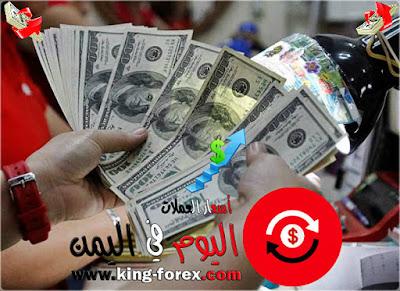 اسعار الدولار في اليمن اليوم