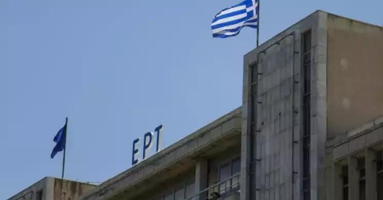 Θέλουν και Αργία στην ΣΥΡΙΖΟ-ΕΡΤ επέτειος επαναλειτουργίας! δεν φτάνει που δεν τους βλέπει κανένας!