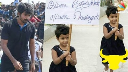 Sivakarthikeyan's daughter joins Jallikattu Protest