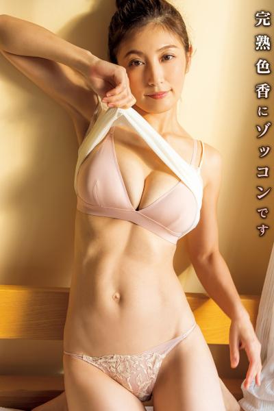 Yoko Kumada 熊田曜子, Shukan Jitsuwa 2020.01.30 (週刊実話 2020年1月30日号)