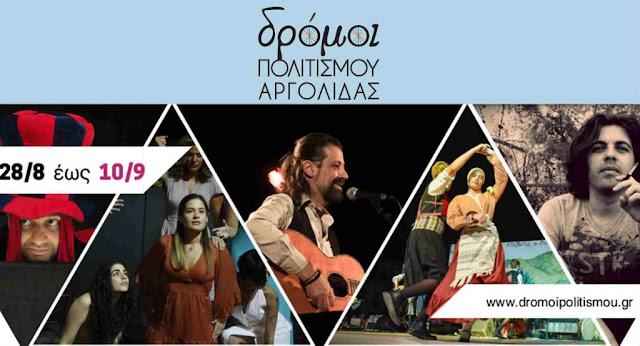 """Στην τελική ευθεία το φεστιβάλ """"Δρόμοι πολιτισμού Αργολίδας"""""""