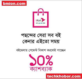 bkash-Get-10%-Cashback-on-Payment-at-boimela