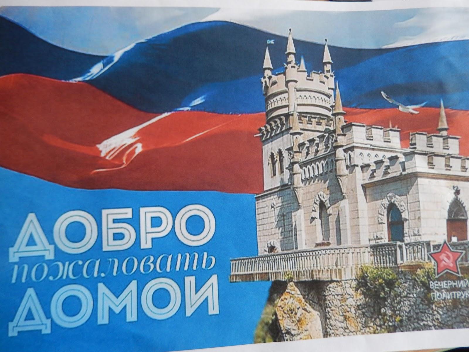 Почему США делают России намеки о Крыме и «компромиссах»