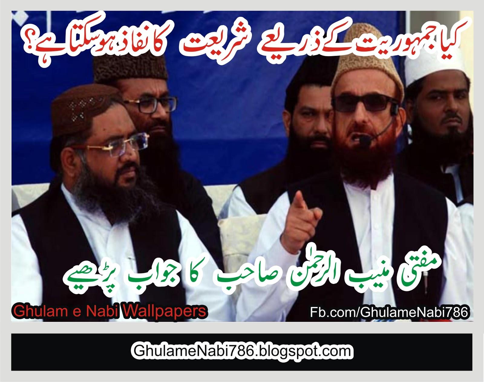 taleem e islam jamhuriyat aur shariyat by mufti jamhuriyat aur shariyat by mufti muneeb ur rehman