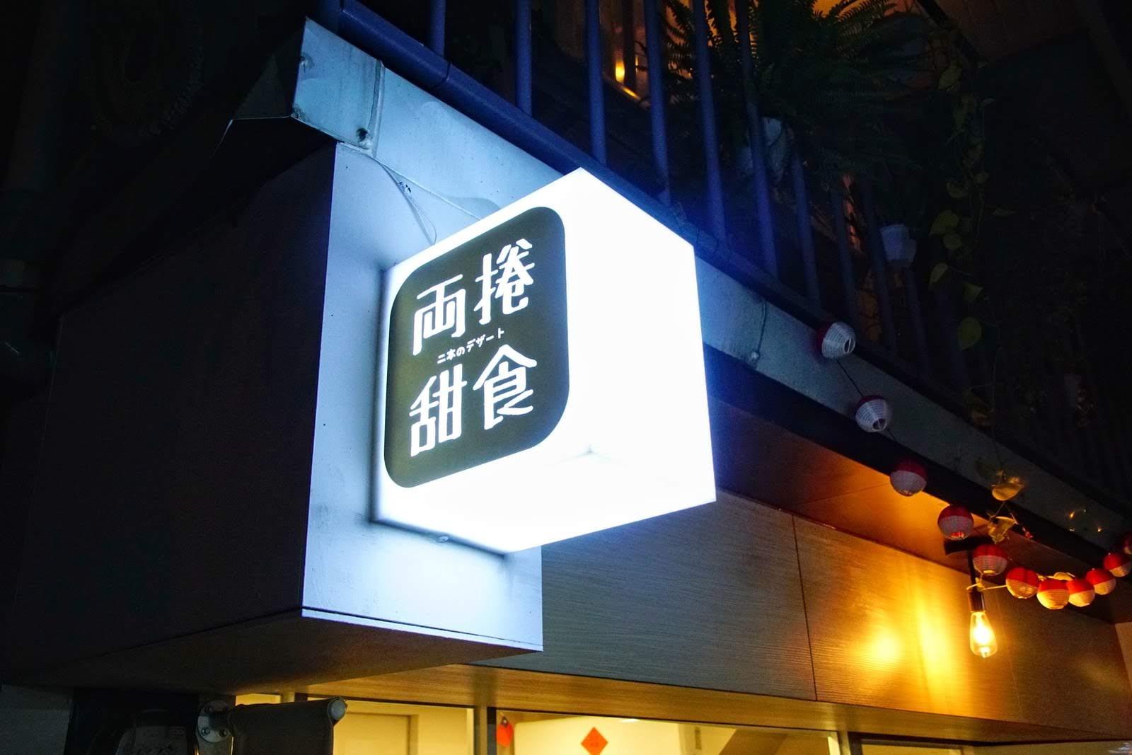 [台南][北區] 両捲甜食|巷子內的小小豆花(蒜)店|食記