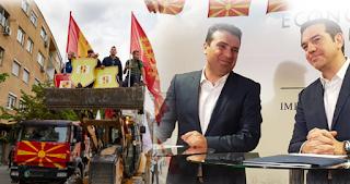 Εκεί «Μακεδονισμός», εδώ εθνομηδενισμός