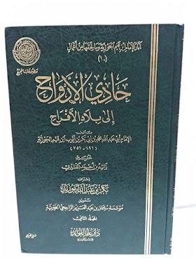 Kitab Haadiy Al Arwaahi Ila Bilaadil Afrooh