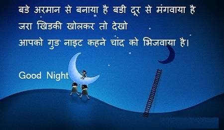 Good Night Sms In Hindi And English Whatsapp Status Apk