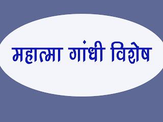 महात्मा गांधी सामान्य ज्ञान
