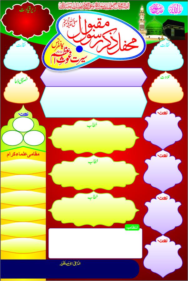 Calendar Design Cdr File Free Download : Bahadur lal design s mehfil cdr ai free download