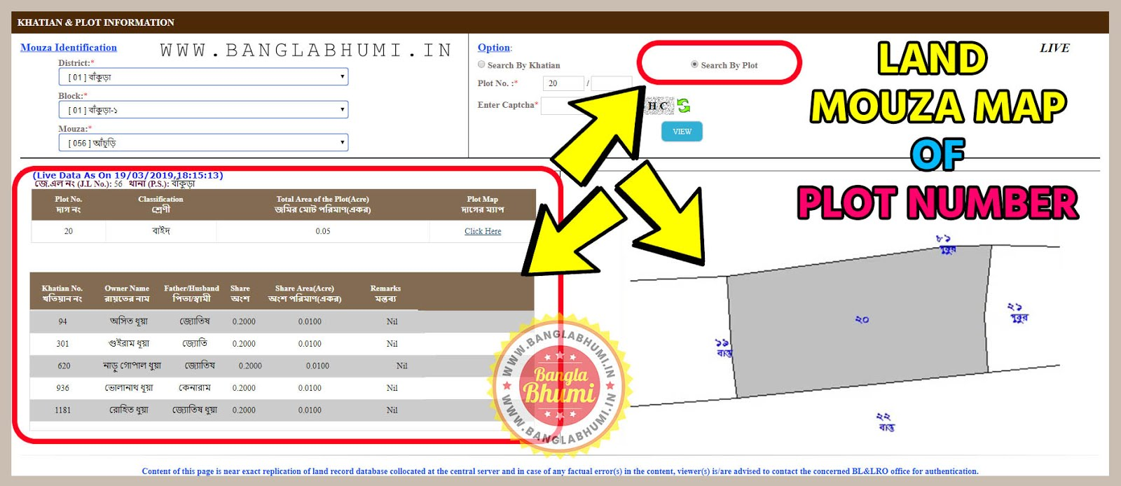 Find West Bengal Land Records With Khatian Number Plot Number -  Step 8