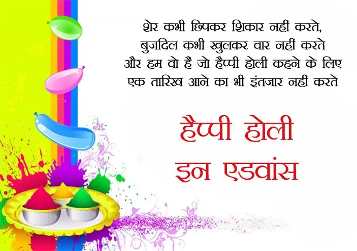 happy holi in advance image