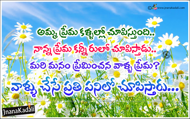 Telugu Quotes on Love, love value Quotes in Telugu, Telugu Quotes on life