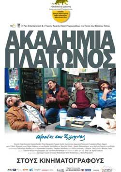 Plato's Academy (2009)