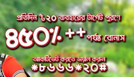 Robi-BONUS-On-Daily-Usage-Enjoy-up-to-450percent-BONUS