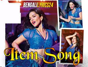 Sera Bangali (Bengali Movie) Lyrics - Title Song