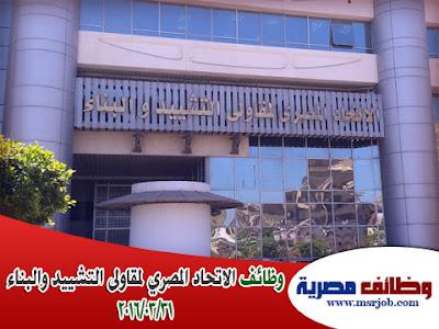 مصر جوب