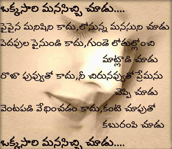 Telugu Lovely Quotes: Mobiles Picture Messages