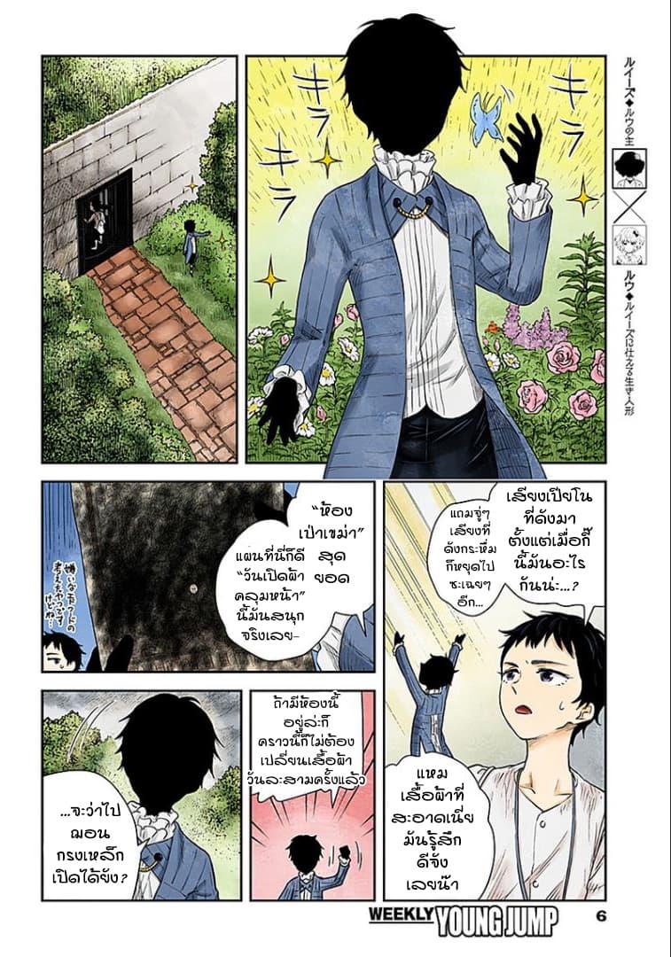 อ่านการ์ตูน Shadows House ตอนที่ 37 หน้าที่ 6