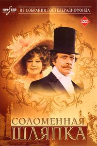 Watch The Straw Hat Online Free in HD