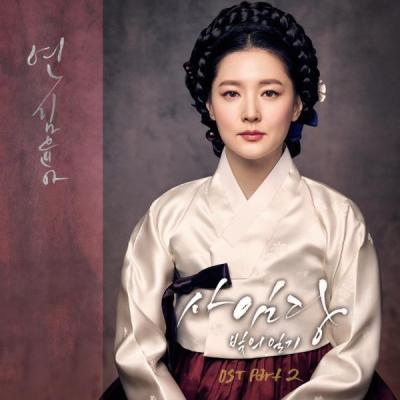 Lyric : Kim Yuna - Kite (OST. Saimdang, Light`s Diary)