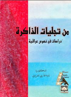 من تجليات الذاكرة -دراسات في نصوص عراقية - نادية غازي العزاوي