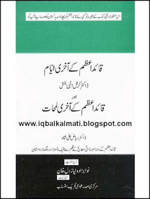 Quaid e Azam Ke Aakhri Aayaam