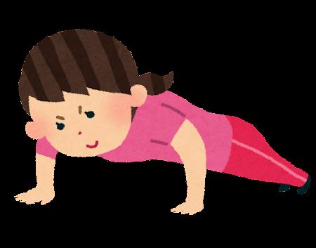 腕立て伏せをする女性のイラスト