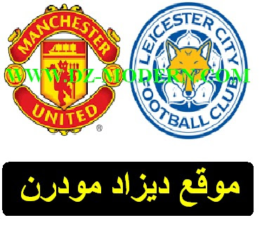 مباراة مانشستر يونايتد وليستر سيتي Match Manchester United VS Leicester City