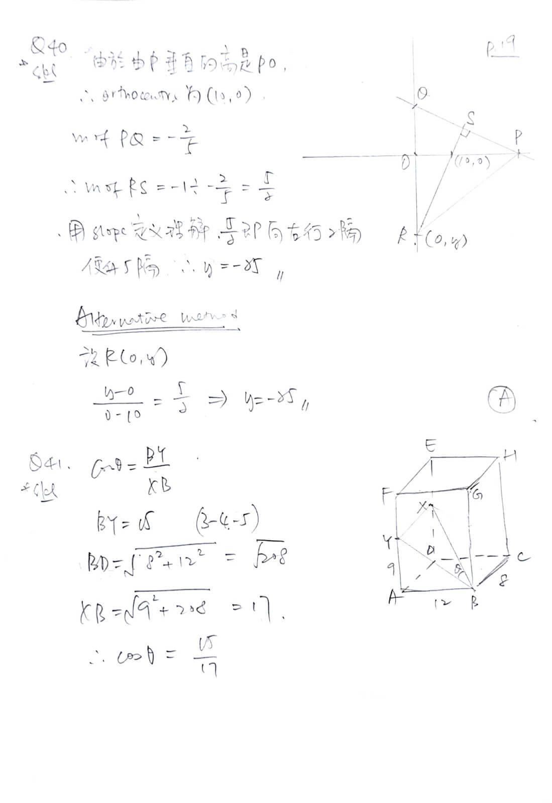 2018 DSE 數學卷二(MC) 詳細答案 Q40,41