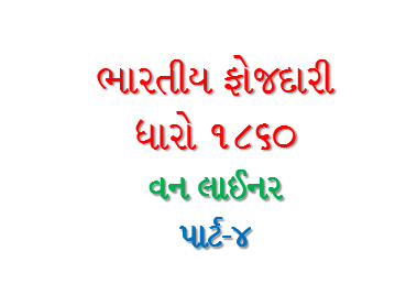 nagvansh gujarati book pdf download