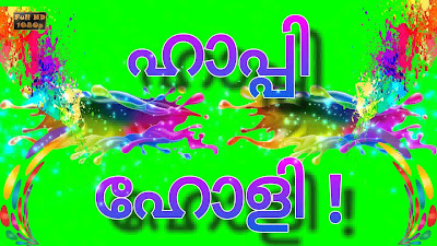 Happy Holi Greetings, Wishes, Sms in Malayalam Language