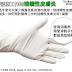 實證醫學 預防醫療工作相關的接觸性皮膚炎 (Interventions for Preventing Occupational Irritant Hand Dermatitis)