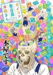 تقرير أوفا جمجمة وجه بائع الكتب هوندا سان Gaikotsu Shotenin Honda-san OVA