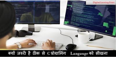 क्यों जरुरी है ठीक से C Programming  Langauge को सीखना
