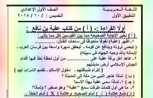 التطبيق الأول لغة عربية للصف الأول والثانى والثالث الاعدادى ترم أول 2019 للأستاذ حسن ابن عاصم