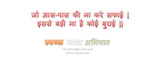 sawachh-bharat-abhiyan-slogan