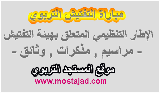 الإطار التنظيمي المتعلق بهيئة التفتيش - مراسيم , مذكرات , وثائق -