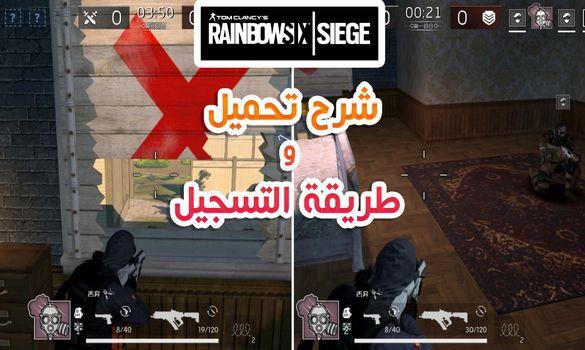 تحميل لعبة Rainbow Six Siege للاندرويد !! طريقة التسجيل في لعبة Rainbow Six Siege للاندرويد !!