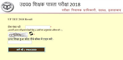 upbasiceduboard.gov.in UPTET RESULTS 2018